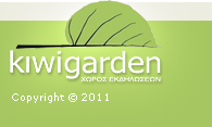 Kiwigarden events place